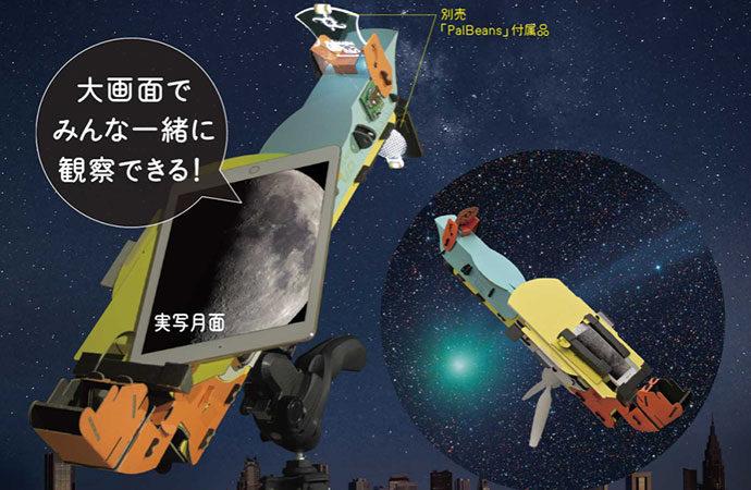 親子体験におすすめな工作キット TOCOL スマホ天体望遠鏡 PalPANDA UD