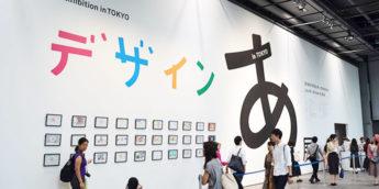 『デザインあ展 in TOKYO』 レポート