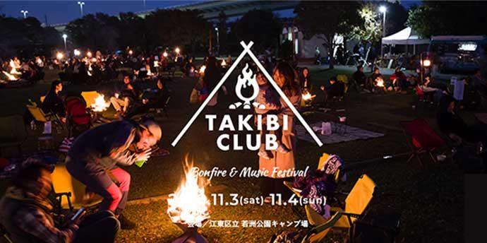 【東京】焚火と音楽を楽しむイベント「TAKIBI CLUB」