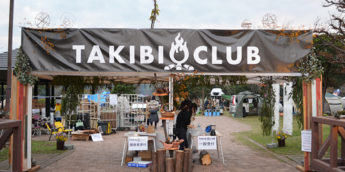 家族で焚火とキャンプを満喫!『TAKIBI CLUB2018』イベントレポート