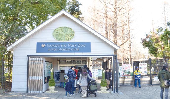 井の頭自然文化園 入り口