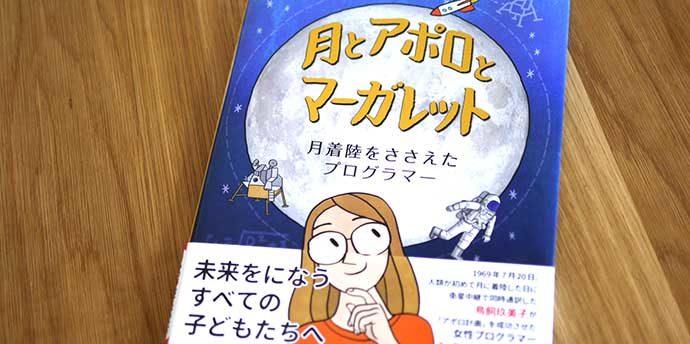 小学生におすすめの読みかせ絵本 3選 <小学5年生・6年生編> 人生の学びがある!