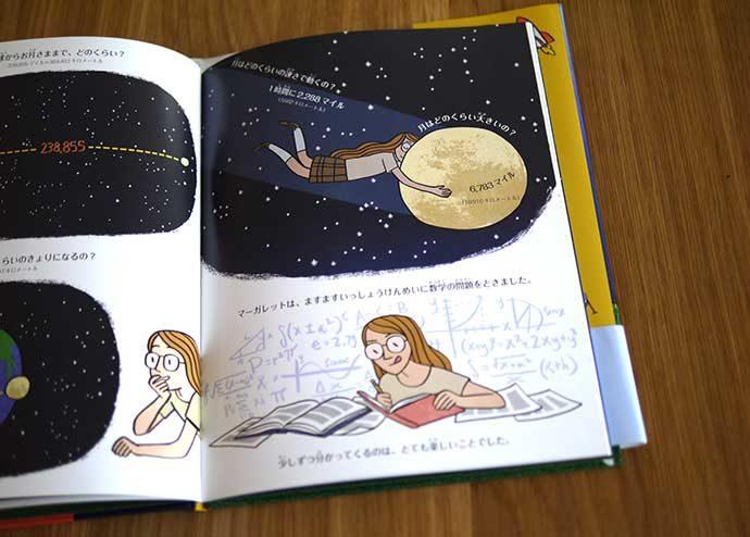 小学5・6年生におすすめの絵本 月とアポロとマーガレット