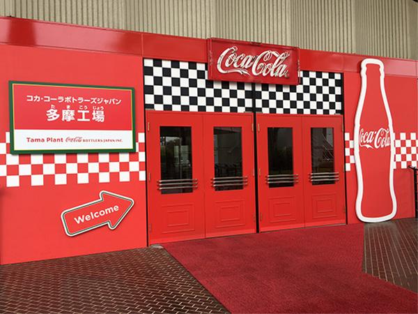 コカ・コーライーストジャパン 多摩工場