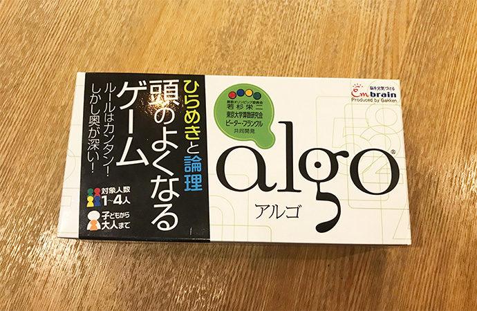 知育系ボードゲーム Algo(アルゴ)