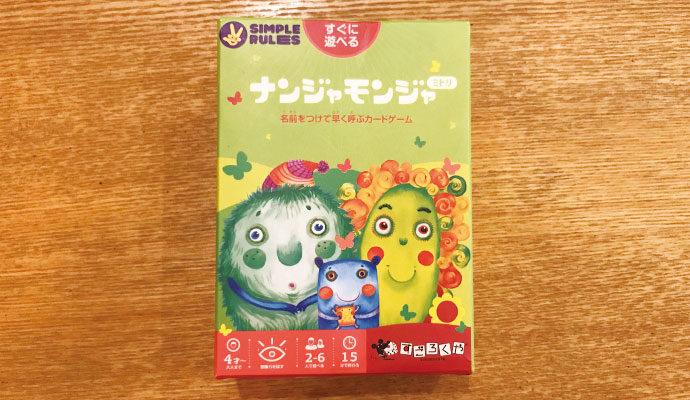 子供向けボードゲーム4