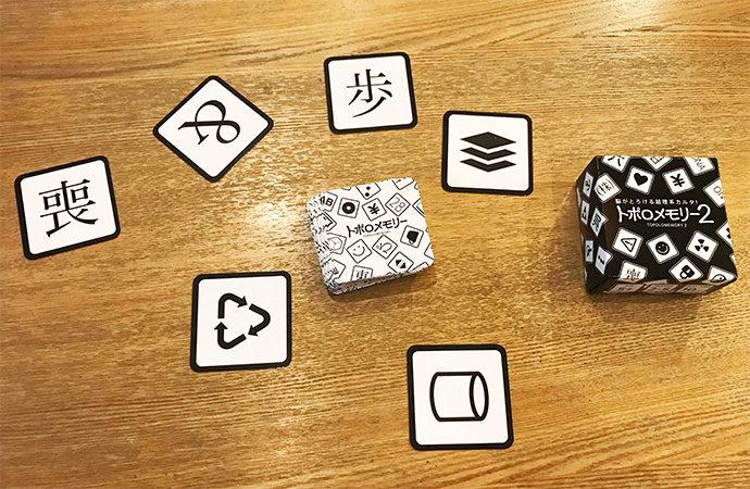 知育系ボードゲーム トポロメモリー2