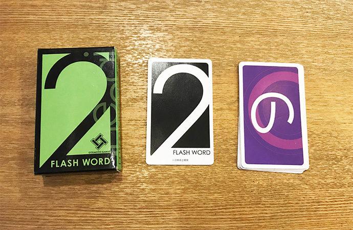 知育系ボードゲーム  FLASH WORD(フラッシュワード)プレイ図