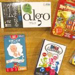 【小学生向け】-  知育系・おすすめボードゲーム6選|楽しく遊んで、頭も賢くなる!