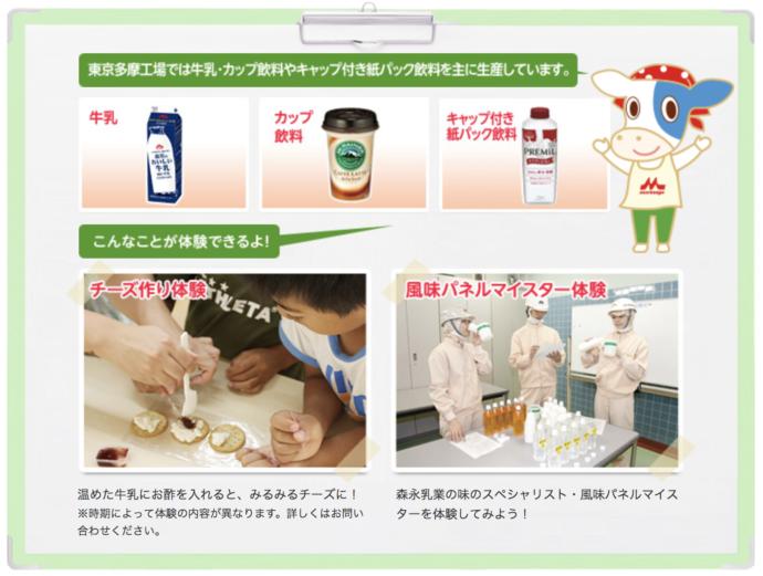 森永乳業 東京多摩工場で見学できること、体験できること