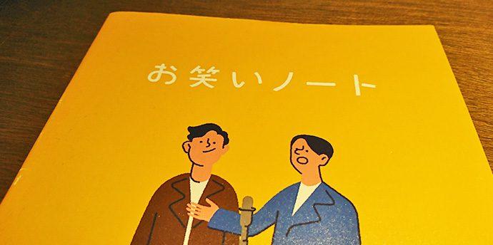 子供が、お笑いづくりを体験できる!『お笑いノート』とは? UZUZUラジオ vol.5
