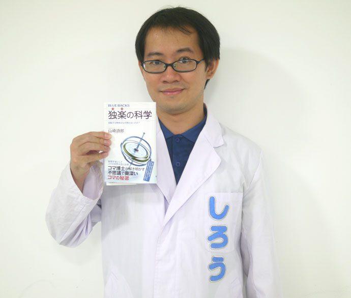 コマ博士 山崎詩郎しろう博士