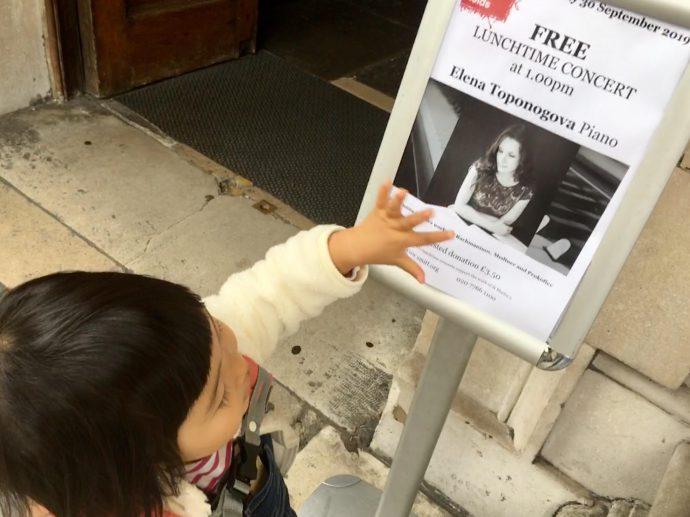 郊外の教会で行われた「Bach to Baby」のピアノコンサート
